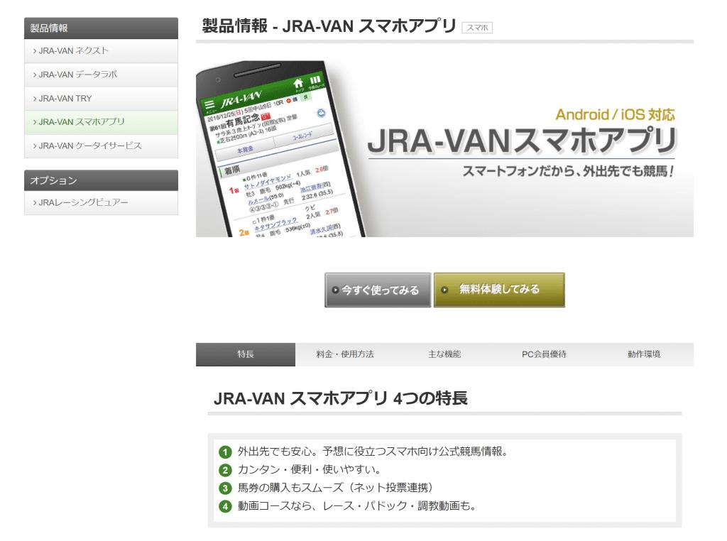 JRA-VANアプリ