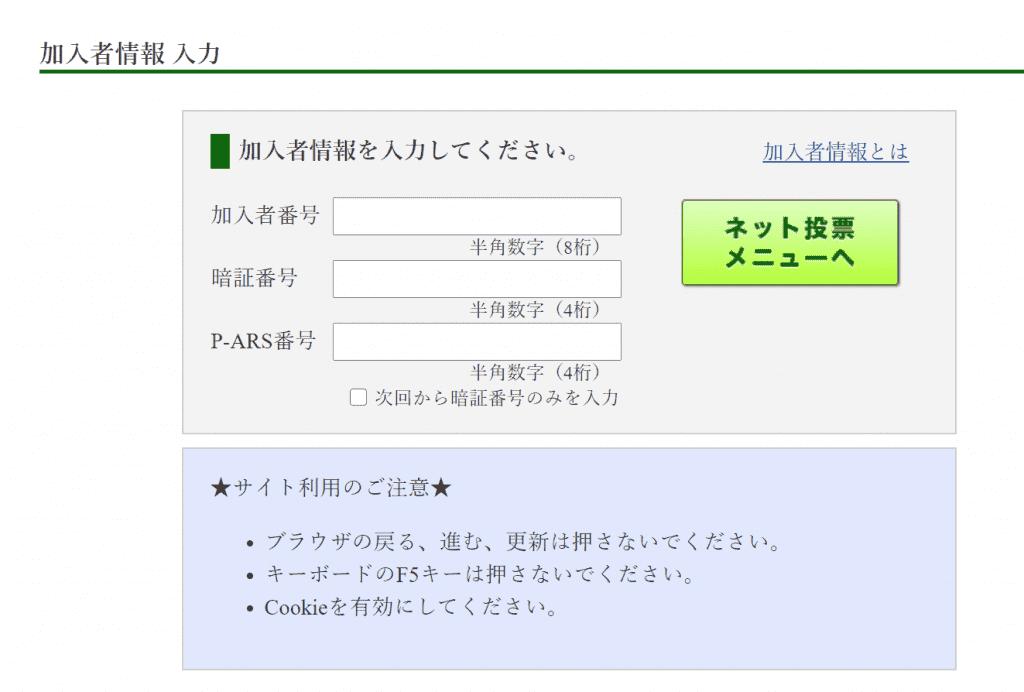 入者情報画面